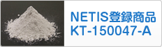 NETIS登録商品KT-150047-A