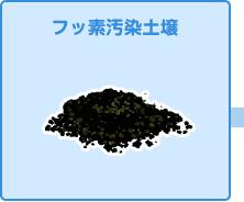 フッ素汚染土壌